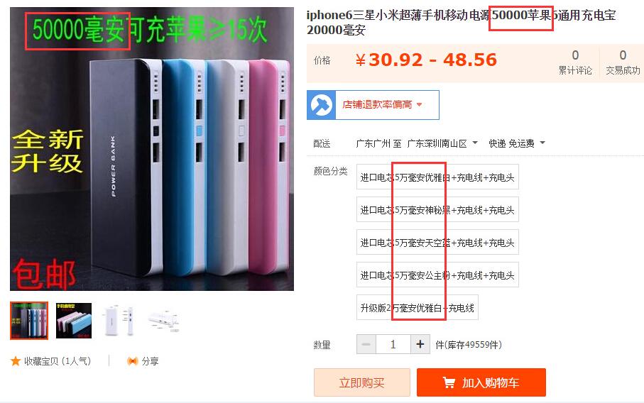 移动伟德国际亚洲中文网虚假广告