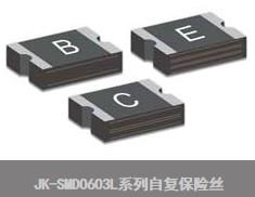 JK-SMD0603L系列自复保险丝