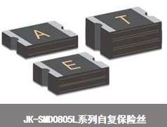 JK-SMD0805L系列自复保险丝