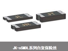 JK-nSMDL系列自复保险丝