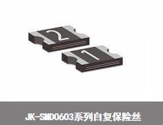 JK-SMD0603系列自复保险丝