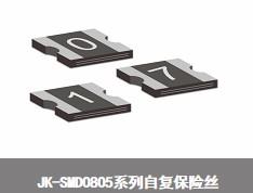 JK-SMD0805系列自复保险丝