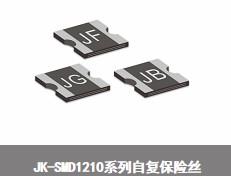 JK-SMD1210系列自复保险丝