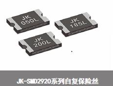 JK-SMD2920系列自复保险丝